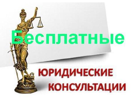 Юридические консультации в Дзержинске