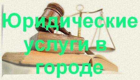 Юридические услуги в Дзержинске