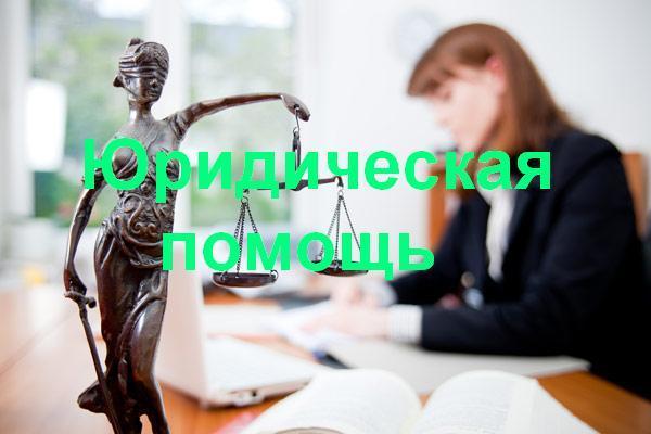 Юридическая помощь в Дзержинске